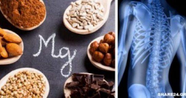 Σημαντική επιστημονική ανακάλυψη: Το Μαγνήσιο, ΟΧΙ το Ασβέστιο είναι το Κλειδί για Υγιή Οστά!