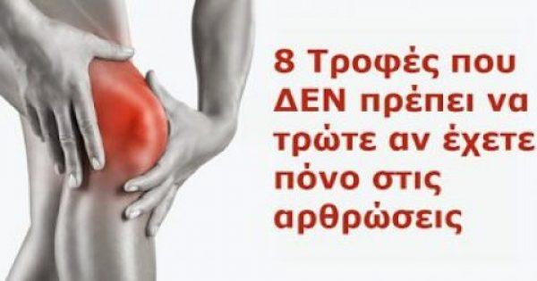 8 Τροφές που ΑΠΑΓΟΡΕΥΕΤΑΙ να καταναλώνετε αν έχετε πόνο στις αρθρώσεις