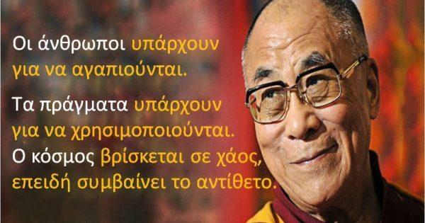 15 Μαθήματα Ζωής από τον Δαλάι Λάμα!!!