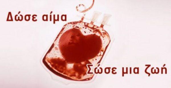 Αιμοδοσία: Τι πρέπει να γνωρίζετε