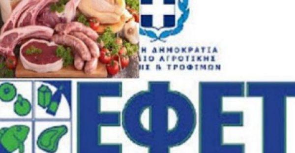 ΕΦΕΤ: Αποσύρονται πασίγνωστα λουκάνικα από την αγορά