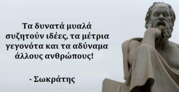 15 σοφά αποφθέγματα του Σωκράτη που αξίζει να διαβάσετε!!!