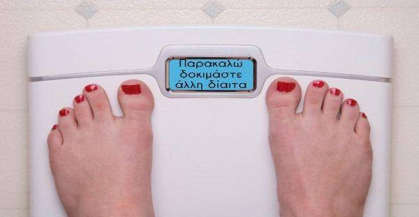 Τέσσερις top δίαιτες που υπόσχονται αποτελεσματικό αδυνάτισμα